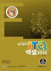 ITQ 엑셀 2010(2016)(이공자)