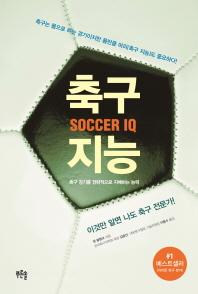 축구 지능
