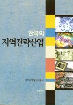 한국의 지역전략산업