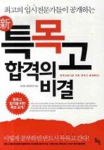 특목고 합격의 비결(신)(최고의 입시전문가들이 공개하는)
