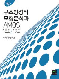 구조방정식 모형분석과 AMOS 18.0 19.0(CD1장포함)(양장본 HardCover)