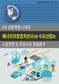 에너지저장장치(ESS)와 수요산업의 시장전망 및 주요이슈 종합분석(4차 산업혁명 시대의)(Market Report 20