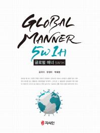 글로벌 매너 5W 1H