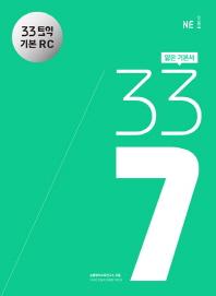 33토익 337 기본 RC