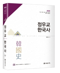 정우교 한국사(2020)