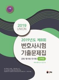 제8회 변호사시험 기출문제집(2019)(UNION)