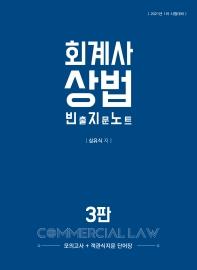 회계사 상법 빈출지문노트(2021)(3판)