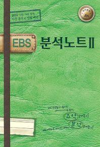 고등 국어영역 A형(2016)(EBS 분석노트2)
