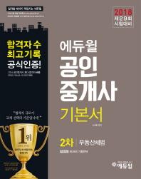 부동산세법 기본서(공인중개사 2차)(2018)(에듀윌)