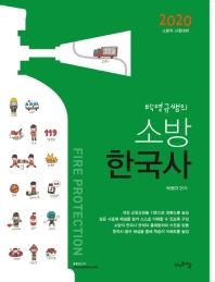 박영규쌤의 소방한국사(2020)