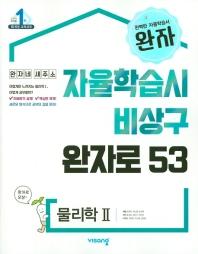 고등 물리학2(2020)(완자)