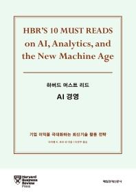 하버드 머스트 리드: AI 경영
