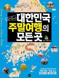 대한민국 주말여행의 모든 곳(한 권에 끝내는)