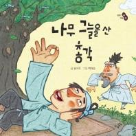 나무 그늘을 산 총각(빅북)(이야기 속 지혜 쏙)