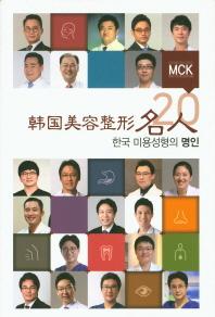 한국 미용성형의 명인
