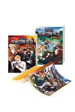 좀비고등학교 코믹스 1~3권 세트
