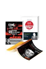 아베와 일본을 분석한 책들