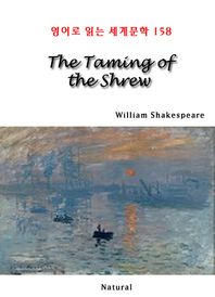 The Taming of the shrew (영어로 읽는 세계문학 158)