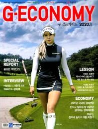 쥐 이코노미(G-Economy)(2020년 1월호)