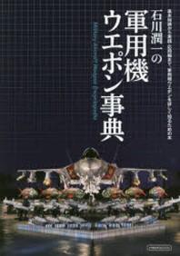 石川潤一の軍用機ウエポン事典 基本知識から實踐.應用編まで,軍用機ウエポンを詳しく知るための本