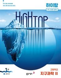고등 지구과학 2(2021)(HIGH TOP(하이탑))(전3권)