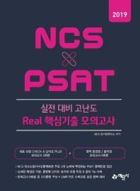 NCS × PSAT 실전 대비 고난도 Real 핵심기출 모의고사(2019)