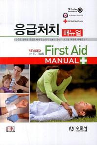 응급처치 매뉴얼(9판)