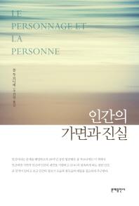 인간의 가면과 진실 /새책수준 ☞ 서고위치:Gi 2