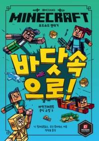 MINECRAFT 우드소드 연대기: 바닷속으로!(마인크래프트 공식 소설 3)