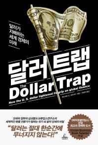 달러 트랩(Dollar Trap)