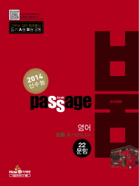 영어 20회 듣기모의고사(22문항)(2014)(파사쥬 붐)