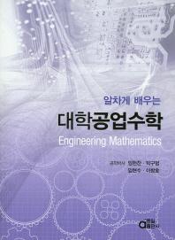 대학공업수학(알차게 배우는)
