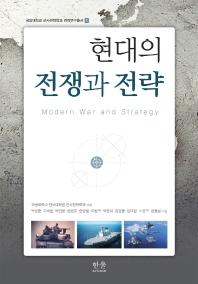 현대의 전쟁과 전략(국방대학교 군사전략학과 전략연구총서 1)(양장본 HardCover)