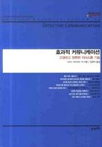 효과적 커뮤니케이션(하버드 비즈니스 클래식)(양장본 HardCover)