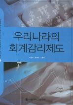 우리나라의 회계감리제도(서울대학교 경영연구소 기업경영사 연구총서 16)