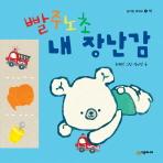 빨주노초 내 장난감(곰이랑 배워요 2)(보드북)