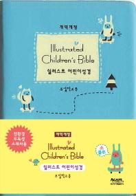 일러스트 어린이 성경(Illustrated Children's Bible)(주일학교용)(개역개정)(소)(단본)(색인)(무지퍼)(블?