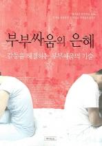 부부싸움의 은혜 2011.06.08 1판 6쇄
