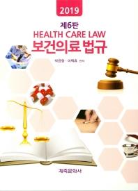 보건의료법규(6판)