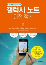 갤럭시 노트 완전정복(Mobile Style Book 2)