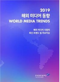 해외 미디어 동향(2019)