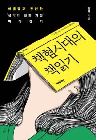책혐시대의 책읽기