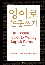 영어로 논문쓰기(개정판 2판)