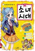 소녀시대: 친구들이 따르는 리더(소녀들을 위한 센스 백과 1)