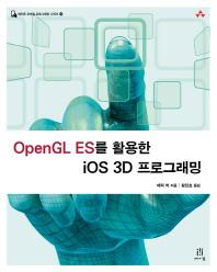 OpenGL ES를 활용한 iOS 3D 프로그래밍(에이콘 모바일 프로그래밍 시리즈 59)
