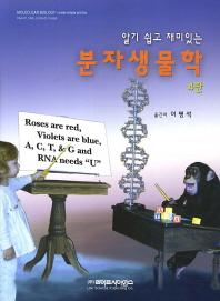 분자생물학(알기 쉽고 재미있는)(4판)