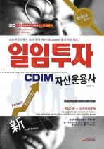 일임투자자산운용사(한권으로 끝내기)(2010)