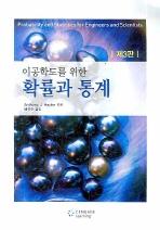 확률과 통계(이공학도를 위한)(제3판)(3판)(CD1장포함)