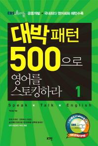 대박패턴 500으로 영어를 스토킹하라. 1