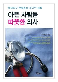 아픈 사람들 따뜻한 의사